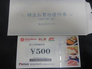 DSC01614_convert_20120525010103.jpg